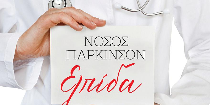 Νόσος Πάρκινσον – Ελπίδα για τις προχωρημένες μορφές της νόσου